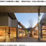 宮崎県日南市にIT企業が続々と集結!「東京の2号店」ではない地方の新しい働き方とは